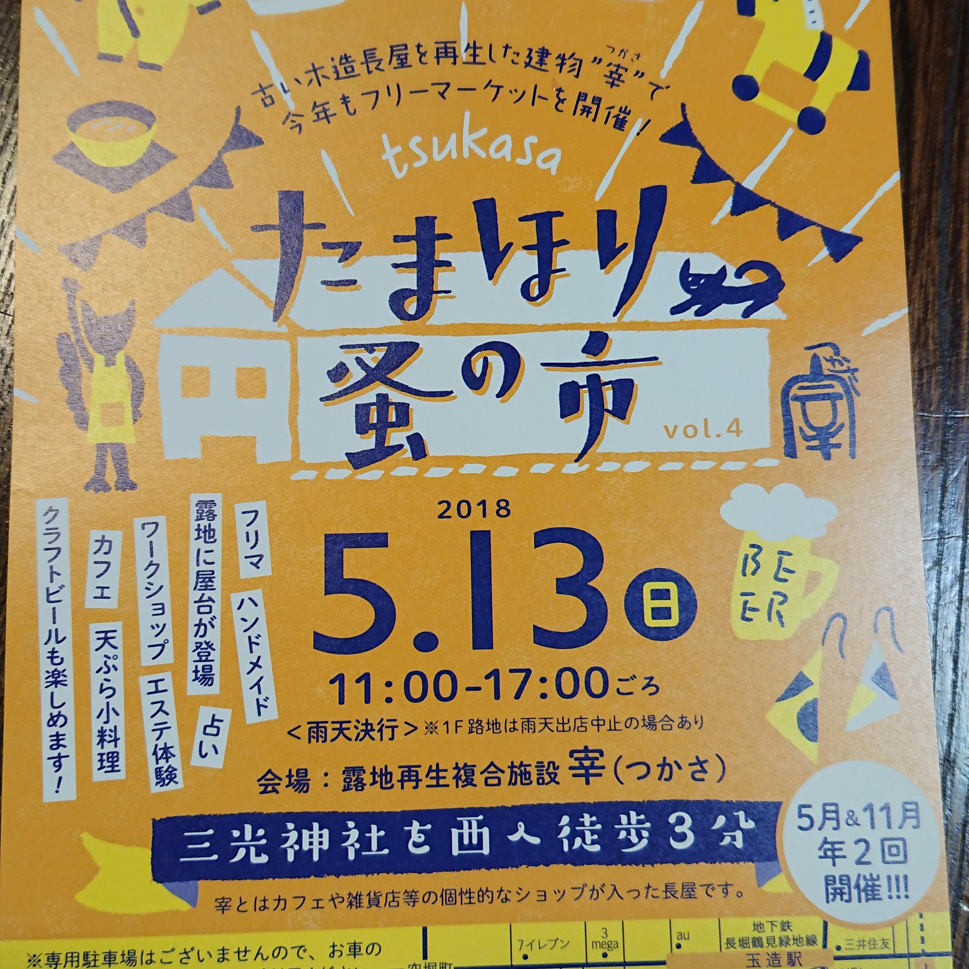 5月13日開催♪たまほり蚤の市