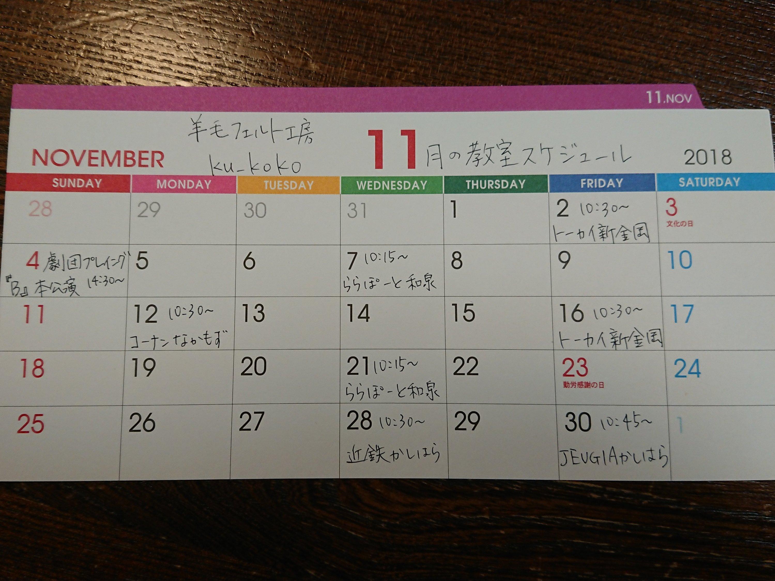 11月の教室スケジュール
