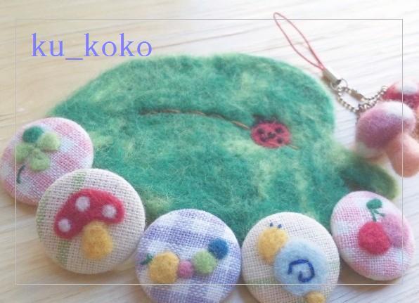 羊毛刺繍のクルミボタン