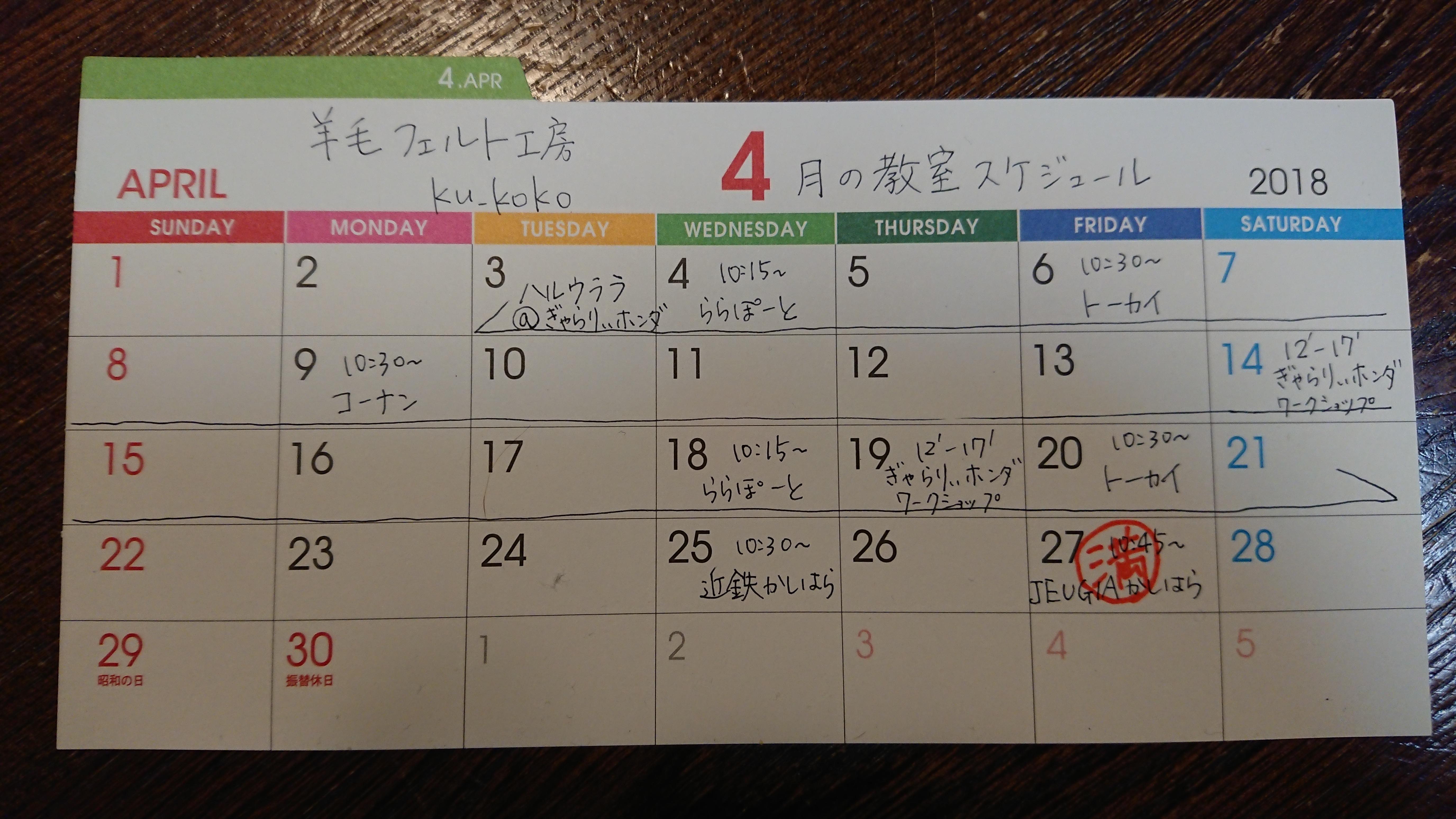 3月の活動報告と4月の予定表
