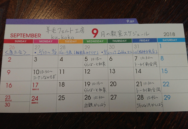 9月の予定表とイベントのお知らせ